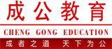辽宁成公教育公务员考试辅导中心