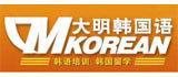 天津大明韩国语培训学校