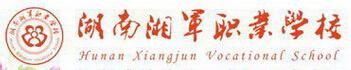 湖南湘军职业学校