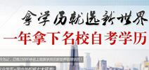 北京新世界学历